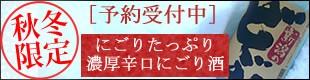 日本酒 にごり酒 新潟のどぶ