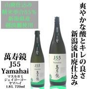 日本酒 純米吟醸 マスカガミJ55山廃