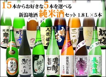 選べる純米酒セット