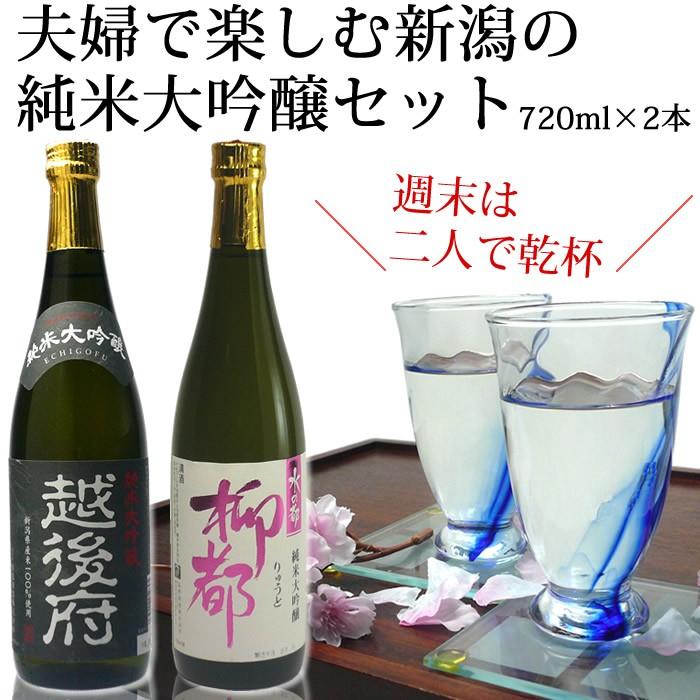 日本酒飲み比べセット 純米大吟醸夫婦で楽しむ