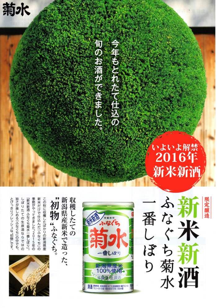 新米新酒ふなぐち菊水一番しぼり2016