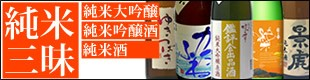 日本酒 純米酒三昧セット