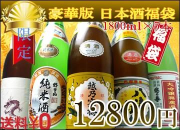 日本酒 豪華版福袋