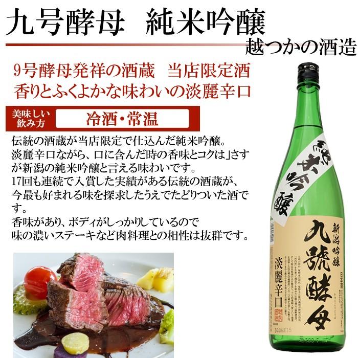 日本酒 九号酵母