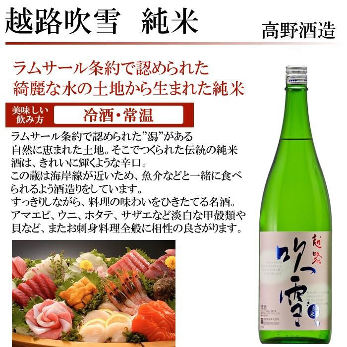 日本酒 越路吹雪