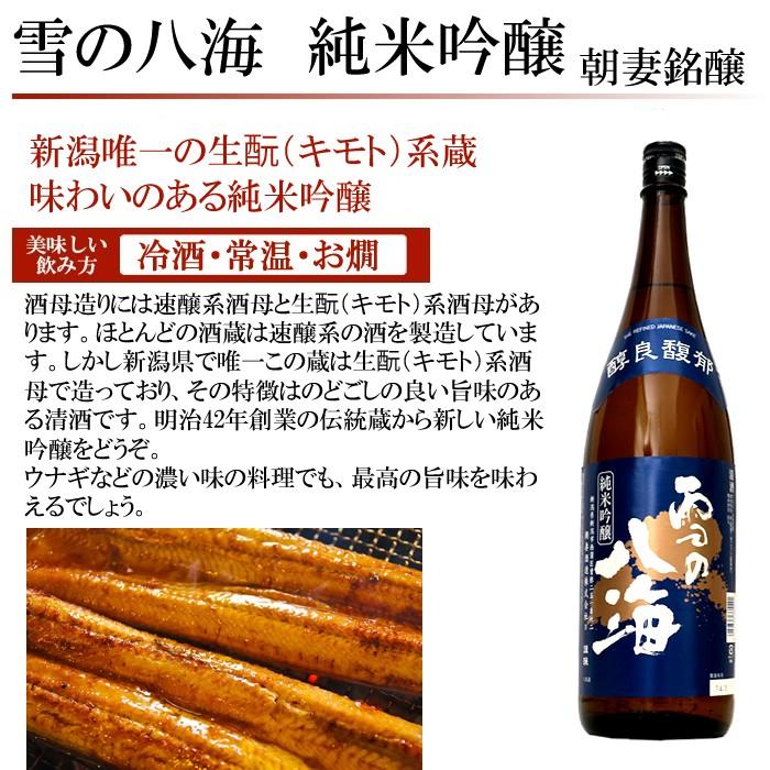 日本酒 雪の八海 純米吟醸