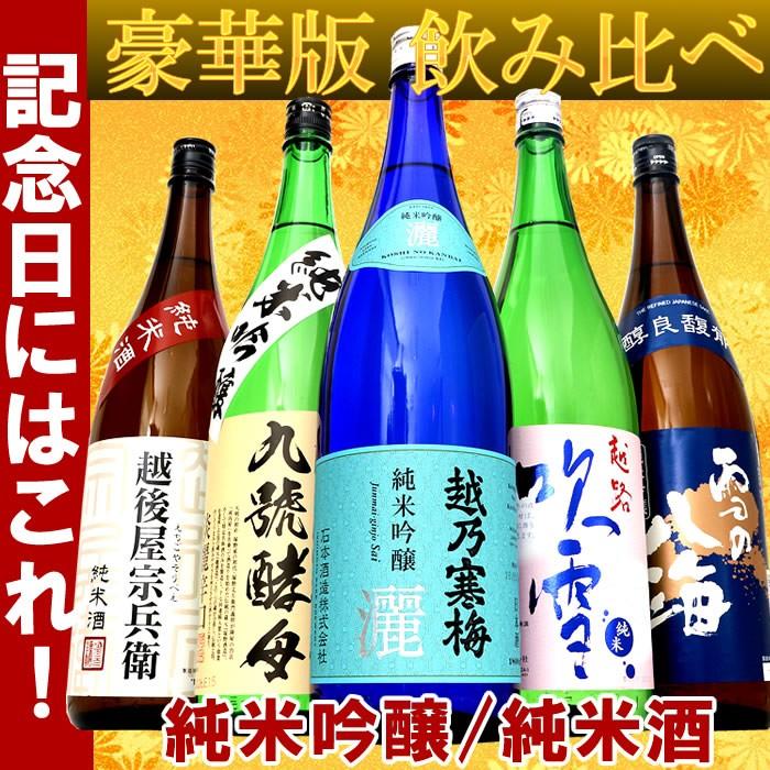 豪華版日本酒 福袋送料無料