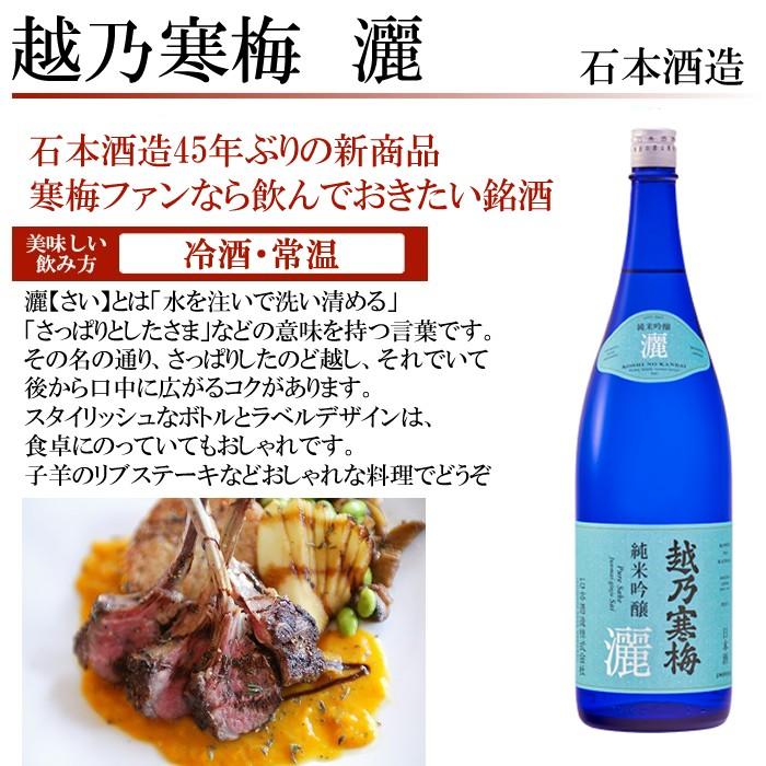 日本酒 越乃寒梅灑