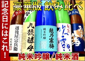豪華版・純米酒日本酒セット