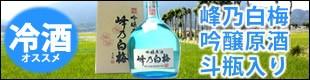 峰乃白梅吟醸斗瓶