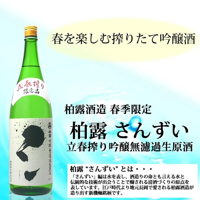 日本酒 柏露酒造さんずい立春しぼり