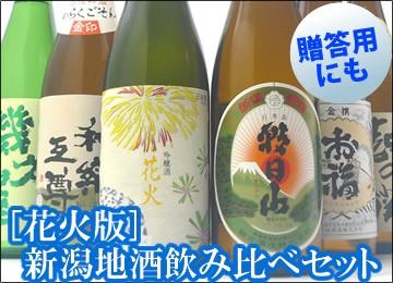 花火版・日本酒飲み比べセット