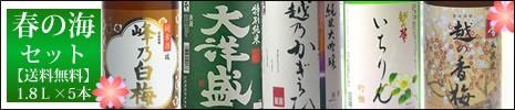 日本酒 春の海セット2017