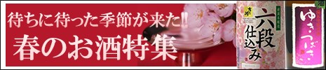 日本酒 春の日本酒特集2018