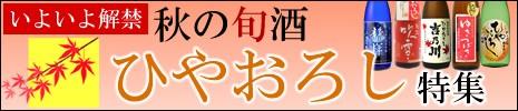 日本酒 ひやおろし特集2017