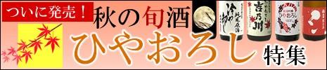 ひやおろし 日本酒特集2018