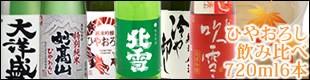 日本酒ひやおろしセット