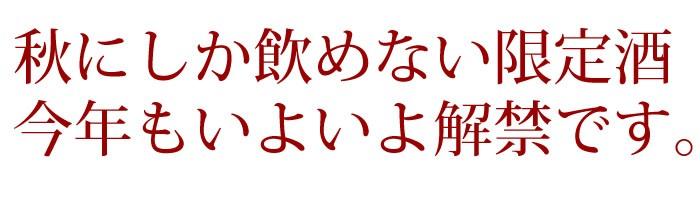 秋の日本酒 ひやおろし解禁