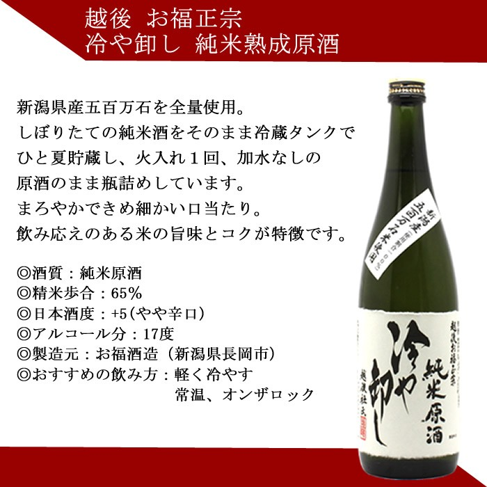 日本酒 ひやおろし お福正宗