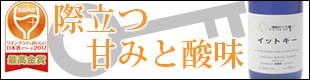 日本酒 玉川酒造イットキー