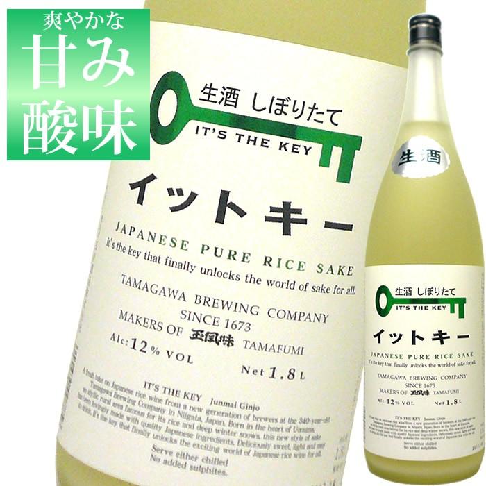 日本酒 イットキー 玉川酒造