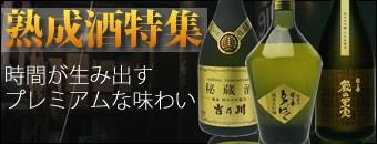 日本酒熟成酒