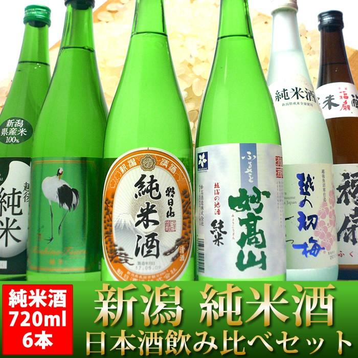 日本酒 新潟純米酒飲み句比べセット720ml