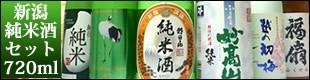純米酒日本酒 セット