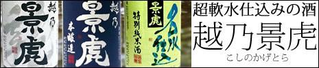 日本酒 景虎特集