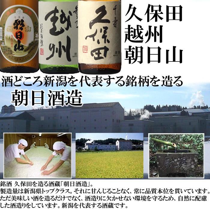 久保田の蔵 朝日酒造