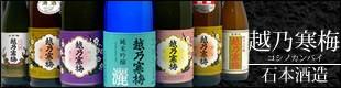 日本酒 越乃寒梅特集