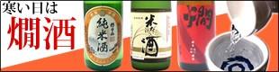 お燗で楽しむ純米酒セット