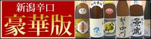 日本酒 豪華版辛口