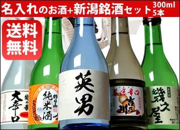 日本酒 名入れ 送料無料セット