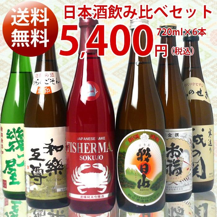きき酒のみくらべ新潟地酒