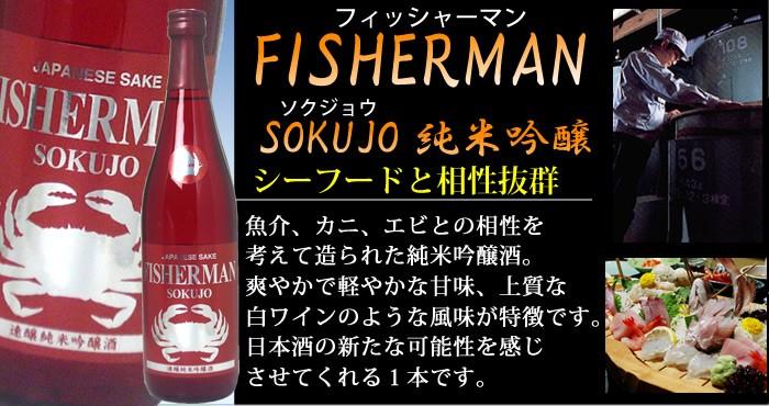 日本酒 フィッシャーマン純米吟醸酒