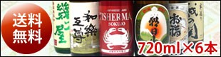 フィッシャーマン入りきき酒セット(送料無料)