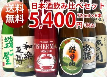 日本酒 純米吟醸 飲み比べセット