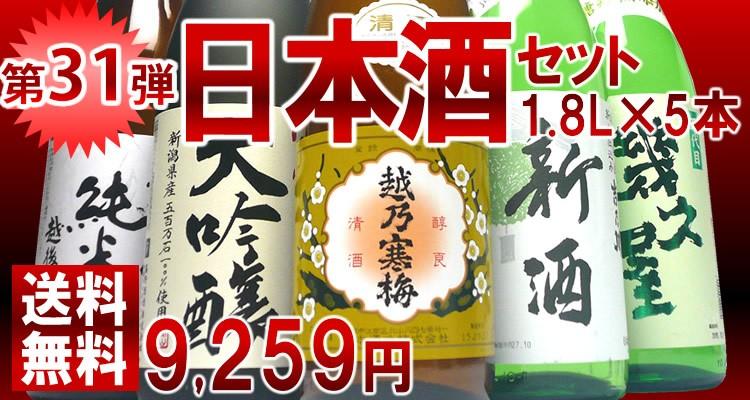 越乃寒梅入り・31弾日本酒セット