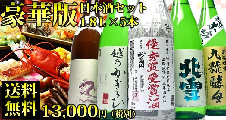 豪華版・日本酒セット
