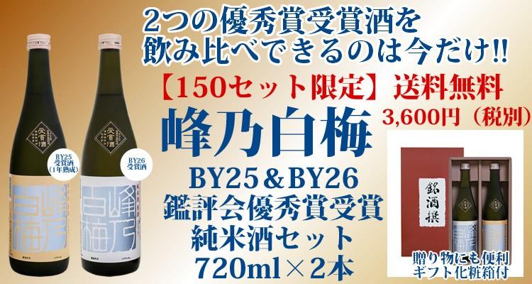 峰乃白梅純米酒セット