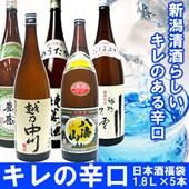 日本酒 辛口飲み比べセット[送料無料]