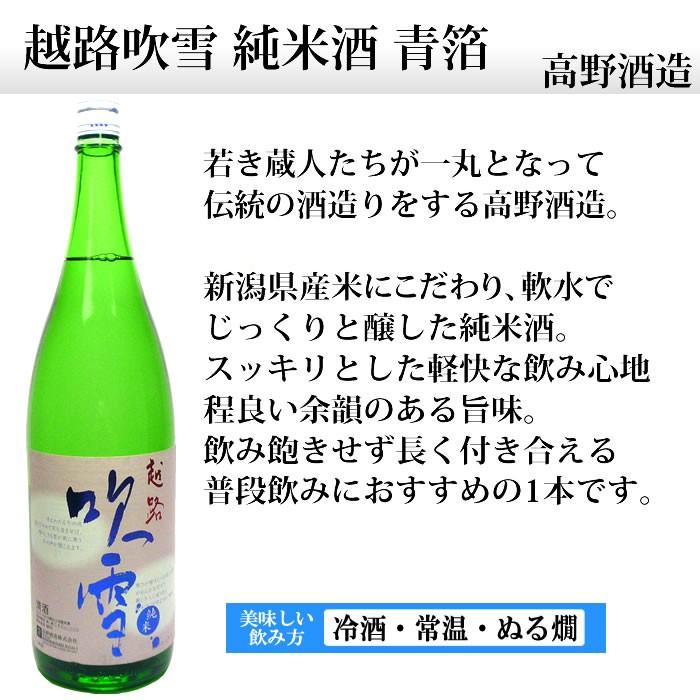 日本酒 越路吹雪青箔純米酒