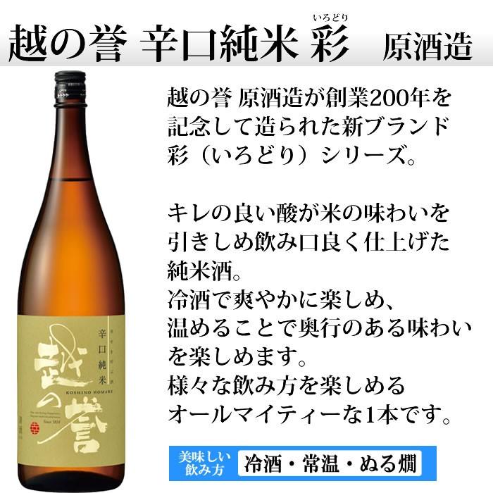 日本酒 越の誉辛口純米酒 彩