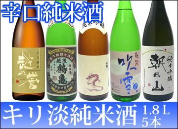 キリッと淡麗・辛口純米酒セット