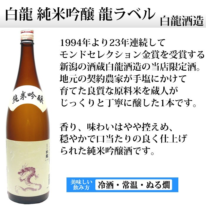 日本酒 白龍 純米吟醸龍ラベル