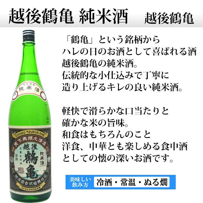 日本酒 越後鶴亀純米酒
