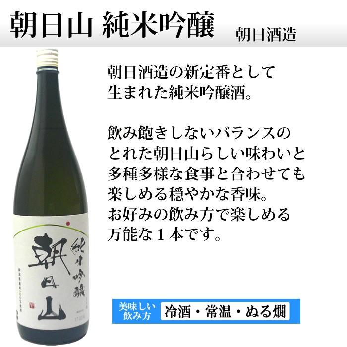 日本酒 峰乃白梅 辛口純米酒