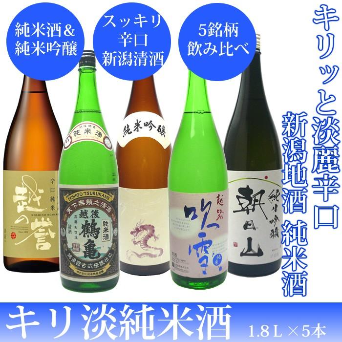 日本酒 セット キリッと淡麗辛口純米酒セット
