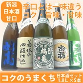 日本酒 コクのある甘口セット[送料無料]